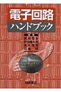 【送料無料】 電子回路ハンドブック / 藤井信生 【本】