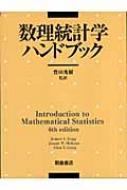 【送料無料】 数理統計学ハンドブック / ロバート・V・ホッグ 【辞書・辞典】