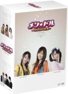 【送料無料】 メン☆ドル ~イケメンアイドル~ DVD-BOX 【DVD】