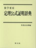 【送料無料】 定理公式証明辞典 数学要項 / 笹部貞市郎 【辞書・辞典】
