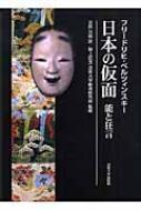 【送料無料】 日本の仮面 能と狂言 / フリードリヒ・ペルツィンスキー 【本】