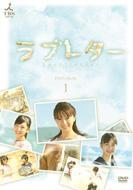 【送料無料】 ラブレター DVD-BOX1 【DVD】