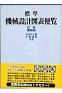 【送料無料】 標準 機械設計図表便覧 / 小栗富士雄 【辞書・辞典】