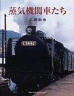 【送料無料】 蒸気機関車たち 広田尚敬写真集 / 広田尚敬 【本】