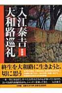 【送料無料】 入江泰吉 大和路巡礼 愛蔵版 / 入江泰吉 【本】