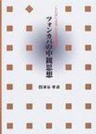 【送料無料】 ツォンカパの中観思想 ことばによることばの否定 / 四津谷孝道 【本】