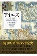 【送料無料】 アイルズ 西の島の歴史 / ノーマン・デイヴィス 【本】