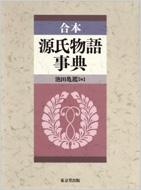 【送料無料】 合本源氏物語事典 / 池田亀鑑 【辞書・辞典】