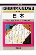 【送料無料】 日本 図説世界文化地理大百科 / マーティン・コルカット 【全集・双書】