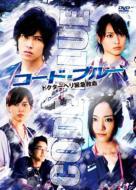【送料無料】 コード・ブルー ドクターヘリ緊急救命 【DVD】