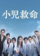 【送料無料】 小児救命 DVD-BOX 【DVD】