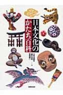 【送料無料】 日本文化のかたち百科 / 小町谷朝生 【辞書・辞典】