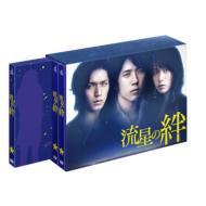 【送料無料】 流星の絆 DVD-BOX 【DVD】