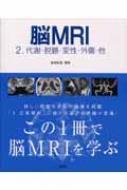 【送料無料】 脳MRI 2 / 高橋昭喜 【本】