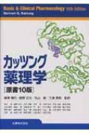 【送料無料】 カッツング薬理学 原書10版 / ベルトラン・G・カッツング 【本】