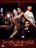 【送料無料】 シークレット・ルーム2 ~京城妓房・栄華館~ 【DVD】