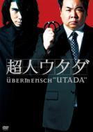 【送料無料】 超人ウタダ DVD-BOX 【DVD】