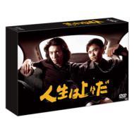 【送料無料】 人生は上々だ DVD-BOX 【DVD】