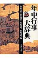 【送料無料】 年中行事大辞典 / 加藤友康 【辞書・辞典】