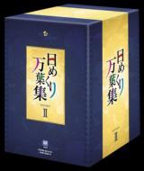 【送料無料】 日めくり万葉集 BOX 2 【DVD】