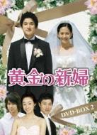 【送料無料】 黄金の新婦 DVD-BOX 2 【DVD】