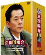 【送料無料】 地方記者・立花陽介 傑作選 DVD-BOX I 【DVD】