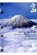 【送料無料】 富士山 信仰と芸術の源 / 富士山世界文化遺産登録推進両県合同会議 【本】