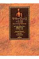 【送料無料】 マキァヴェッリの生涯 / ロベルト・リドルフィ 【本】