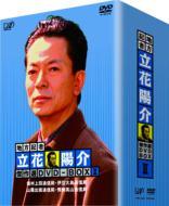【送料無料】 地方記者・立花陽介 傑作選 DVD-BOX II 【DVD】