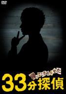 【送料無料】 帰ってこさせられた33分探偵 DVD-BOX 【DVD】