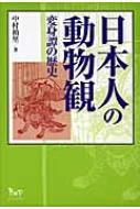 国内在庫 送料無料 期間限定で特別価格 日本人の動物観 変身譚の歴史 本 中村禎里