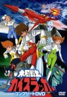【送料無料】 氷河戦士ガイスラッガー コンプリートDVD 【DVD】
