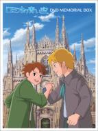 【送料無料】 ロミオの青い空 DVDメモリアルボックス 【DVD】