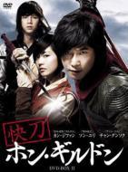 【送料無料】 快刀ホン・ギルドン DVD-BOX II 【DVD】