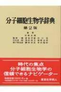 【送料無料】 分子細胞生物学辞典 第2版 / 村松正実 【辞書・辞典】