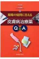 【送料無料】 現場の疑問に答える皮膚病治療薬Q & A / 宮地良樹 【本】