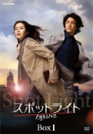 最も  【送料無料】 スポットライト DVD BOXI 【DVD】, 素材屋さん 364079cc
