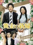 送料無料 返品不可 黄金の新婦 直営店 DVD-BOX 4 DVD