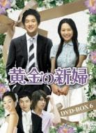 【送料無料】 黄金の新婦 DVD-BOX 6 【DVD】
