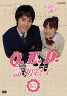 【送料無料】 NHK TVドラマ 「Q.E.D.証明終了」 BOX 【DVD】