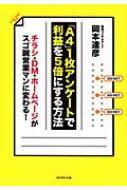 今季も再入荷 A4 1枚アンケートで利益を5倍にする方法 岡本達彦 新生活 本
