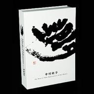 【送料無料】 Hiroko Nakamura at 2009~中村紘子、演奏生活50周年記念豪華ボックス(9CD+ブルーレイ) 【Hi Quality CD】