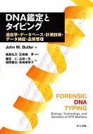 【送料無料】 DNA鑑定とタイピング 遺伝学・データベース・計測技術・データ検証・品質管理 / ジョン・M.バトラー 【本】