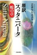原訳 人気ブランド多数対象 スッタ ニパータ 定番スタイル 本 蛇の章 アルボムッレスマナサーラ