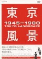 【送料無料】 東京風景 1945-1980 【DVD】