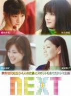 【送料無料】 NEXT DVD-BOX 【DVD】