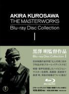 【送料無料】 黒澤明監督作品 AKIRA KUROSAWA THE MASTERWORKS Blu-ray Disc Collection I 【BLU-RAY DISC】