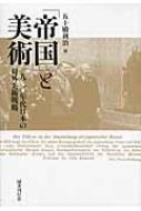 【送料無料】 「帝国」と美術 一九三〇年代日本の対外美術戦略 / 五十殿利治 【本】