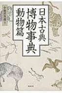 【送料無料】 日本古典博物事典 動物篇 / 小林祥次郎 【辞書・辞典】