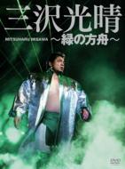 【送料無料】 三沢光晴DVD-BOX~緑の方舟 【DVD】